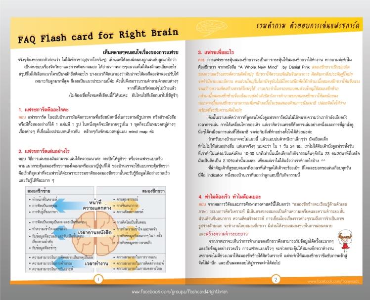 flash-booklet