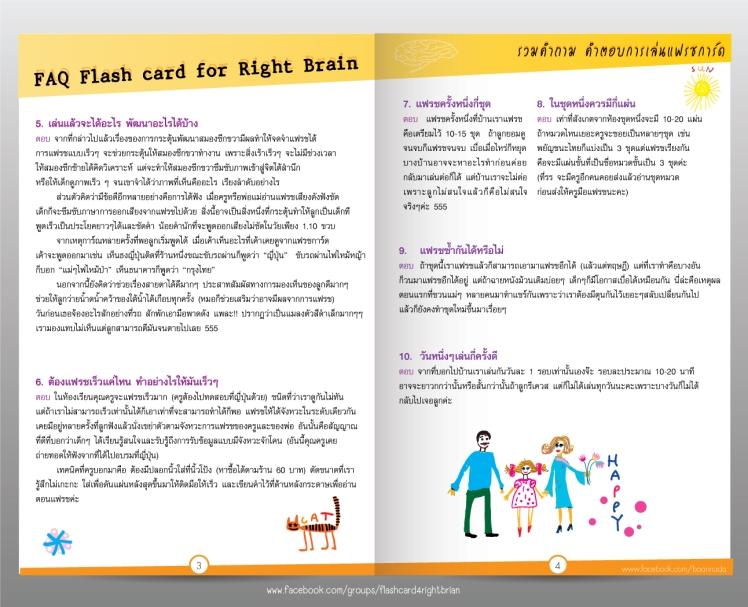 flash-booklet2