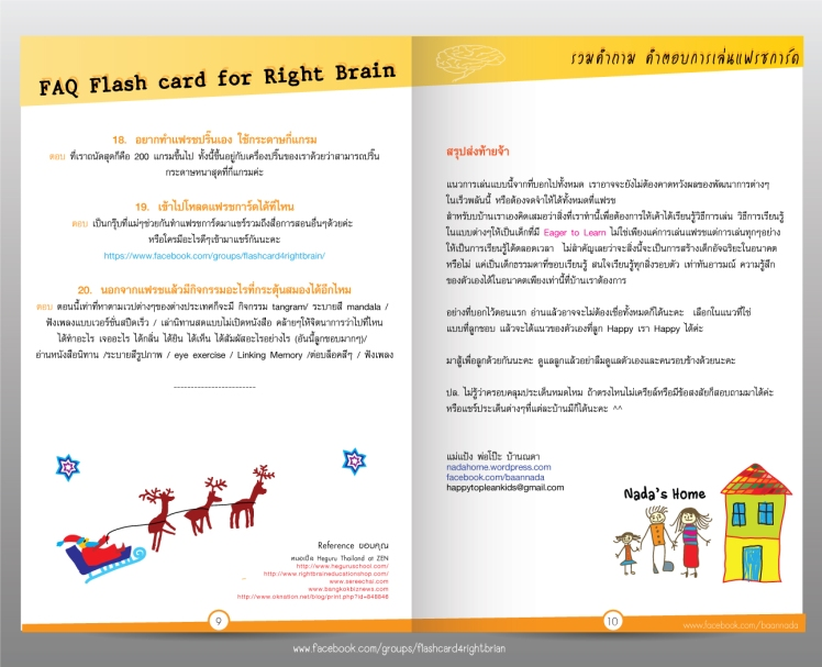 flash-booklet5
