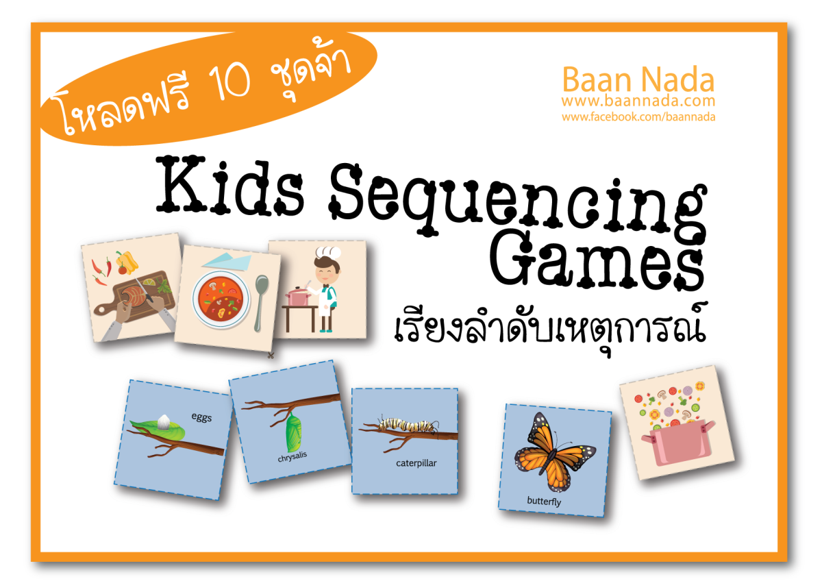 Free Printable : Kids Sequencing Games เกมเรียงตามลำดับเหตุการณ์